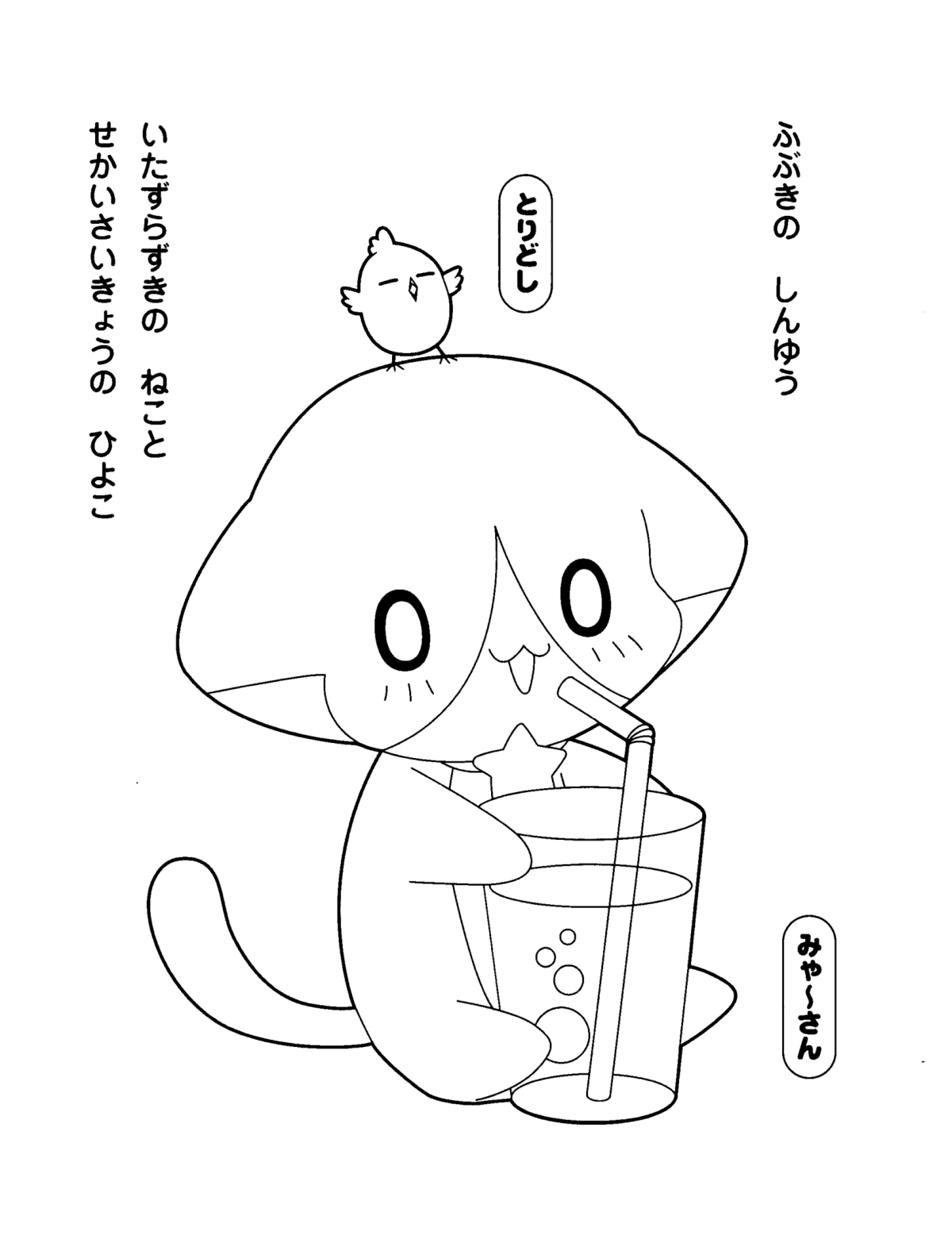 Immagini da colorare di kilari topmanga anime e manga - Carino facile colorare le pagine ...